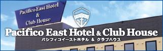 パシフィコイーストホテル