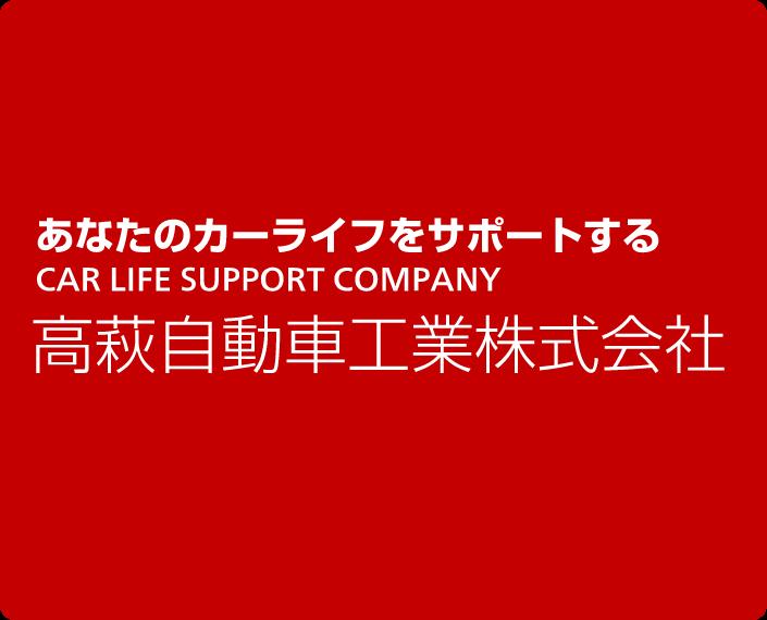 あなたのカーライフをサポートする高萩自動車工業株式会社