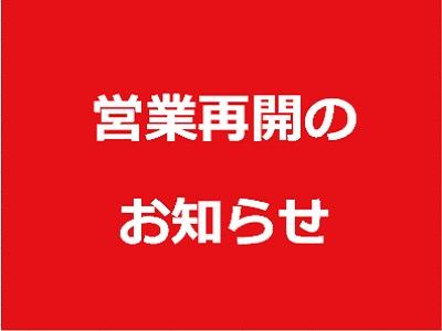 高萩自動車工業 株式会社